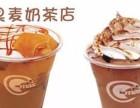 咸宁果麦奶茶加盟费多少 果麦奶茶怎么样 欢迎咨询