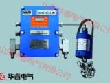 华睿电气矿用自动洒水降尘装置