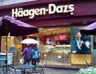 哈根达斯冰淇淋加盟费 冰淇淋加盟店榜