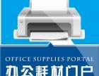 兰州硒鼓粉盒打印机电脑维修上门服务