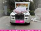 河南吉祥三宝国际婚车(河南高端品牌)