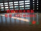 山西晋城22mm篮球枫木地板价格,室内实木篮球地板安装
