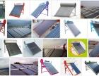 欢迎访问 皇明 华阳太阳能热水器 怀化市鹤城区售后服务维修