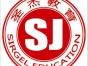 提升学历 选择圣杰教育