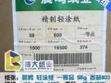 潍坊哪有销售价位合理的轻涂纸划算的铜版纸