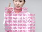 深圳前海股权投资管理公司审批代办p基金管理公司牌照代办