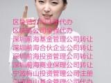 宁波梅山投资管理公司注册代理条件及代理费用