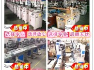 深圳二手移印机丝印机低价转让