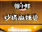 上海胖小鲜砂锅麻辣烫加盟店利润高吗 胖小鲜砂锅麻辣烫怎么加盟