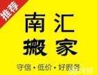 重庆南汇搬家 正规资质 诚信服务 专业搬家搬厂