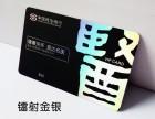 光信 沈阳专业制作会员卡公司 服务好