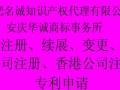 滁州商标注册_商标续展_商标变更