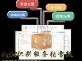 OCR表格识别发票识别技术让票据业务电子化