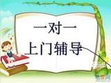 上海中小学生语数英1对1老师大学生家教