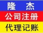 潍城区公司注册 代理记账 公司变更注销业务代理