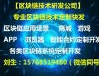 深圳区块链技术应用开发丨区块链金融服务丨区块链项目开发