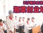 长沙新东方 长沙新东方烹饪学院 厨师培训班