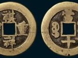 贵州古币鉴定