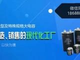 深圳铝电解电容器厂家-铝电解电容-螺栓电容器-日田特殊电容器