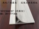 pvc圆弧倒角线 将混凝土直角变成圆弧角具有各种规格