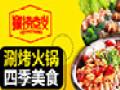 涮捞煮义涮烤火锅加盟