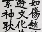 一横书法工作室。中国美院书法硕士任教