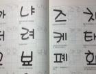 临淄山木培训韩国语兴趣讲堂