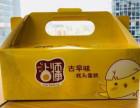 广州沾师傅蛋糕怎么加盟 沾师傅蛋糕加盟费多少钱
