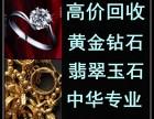 昆明黄金回收 昆明回收黄金昆明持证上门高价回收黄金