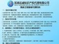 芜湖远诚知识产权有限公司