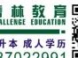 211大学 高升专专升本 2017宁波远程教育