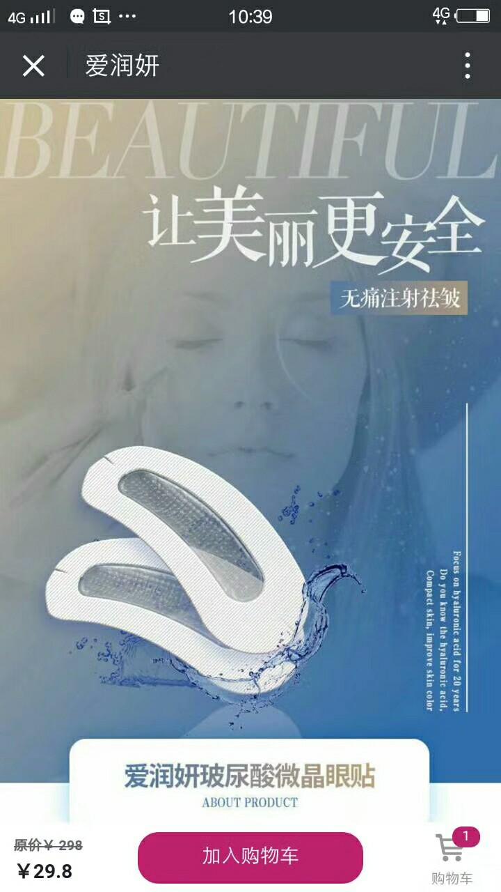 爱润妍是如何代理的?代理的方法是什么?