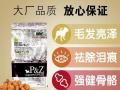 品滋天然犬粮猫粮