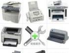 佳能 三星打印机 复印机上门维修 加墨 佳能售后点