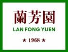 苏州兰芳园奶茶2018火爆招商 小成本开店