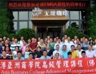 东莞亚商MBA,专注于企业管理领域