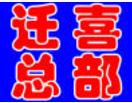 北京朝阳公园搬家公司