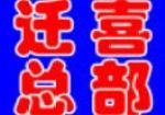 北京搬家+专业+正规+24H服务+开发票