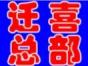 正规 北京香山附近搬家公司电话 价格 迁喜搬家