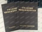 北京电信增值经营许可证,ICP认证快速办理指南