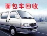 全上海专业回收各种品牌收购二手面包车