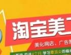 深圳淘宝美工培训-深圳网店美工培训