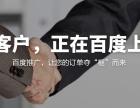 百度推广 网站建设 企业百科 图片推广 微信开发