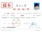 天津南开大学远程网络教育报名时间招生简章