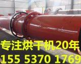 出售二手烘干机 1.0 10米滚筒烘干机厂家价格