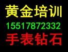 河北省哪里有黄金培训 邯郸黄金培训
