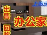 出售各种办公家具员工位沙发茶桌老板桌