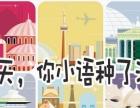 张家港初级日语培训班_零基础学日语哪里有培训