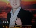 安阳智华教育集团