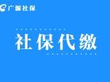 丰台西局社保代理公司广源永盛,公司注册 记账 薪酬